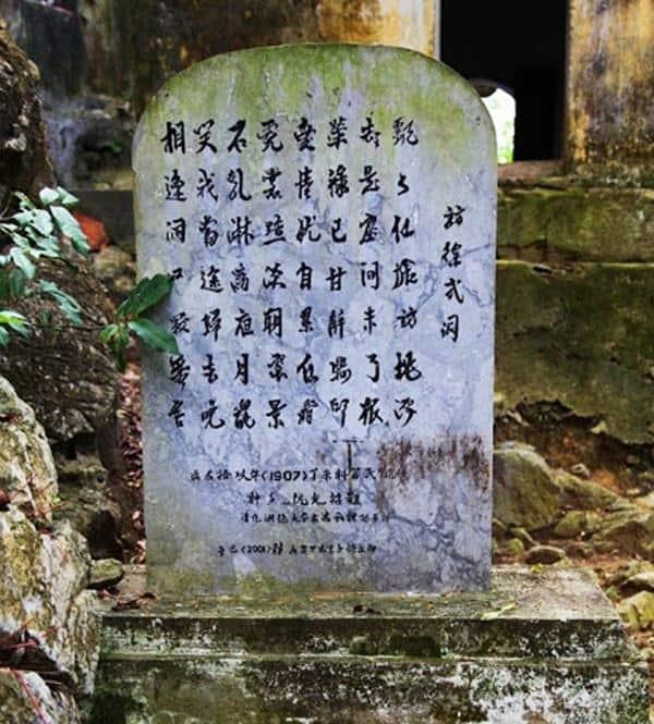 Bia đá khắc bài thơ chữ Hán của Lê Quý Đôn ở ngay lối vào động Từ Thức