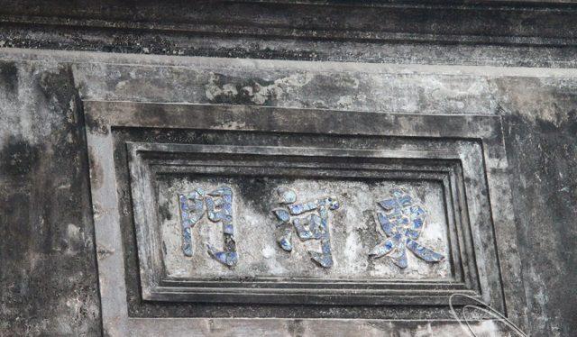 3 chữ Hán Đông Hà Môn được đề phía trên cổng chính