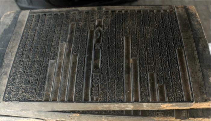 Hình ảnh mộc bản chữ hán được lưu trữ tại chùa Kim Cang