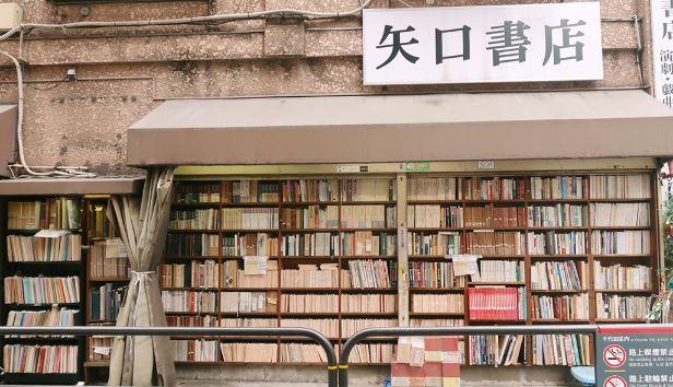phố sách cũ Kinda Jimbocho